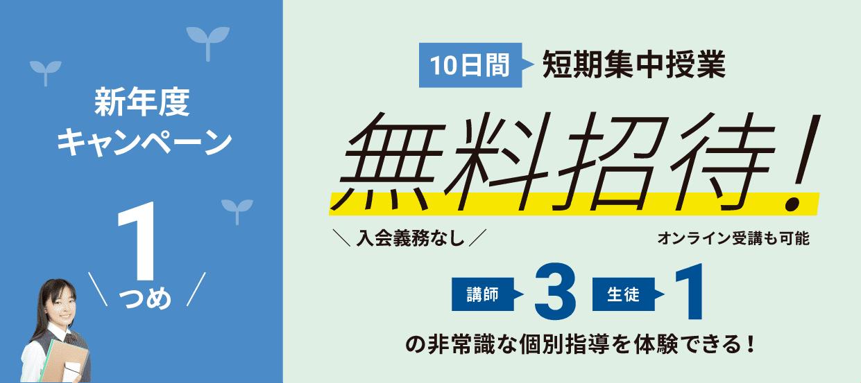 新年度キャンペーン 10日間授業 無料招待