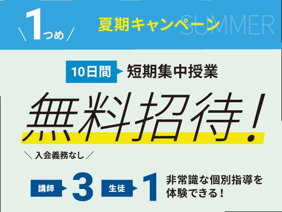 夏期キャンペーン 10日間無料招待