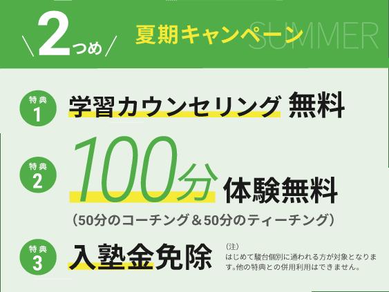 夏期キャンペーン 入塾金無料