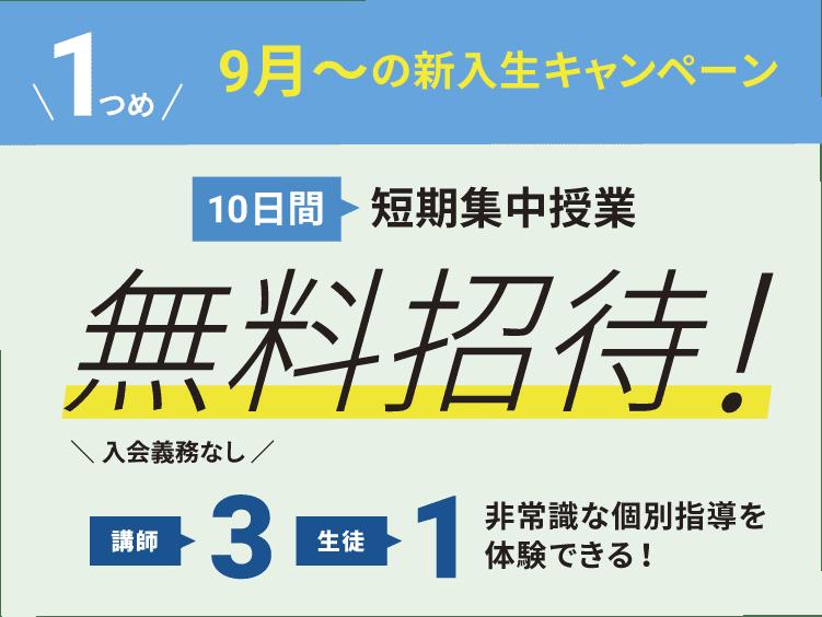 9月〜の新入生キャンペーン 10日間無料招待