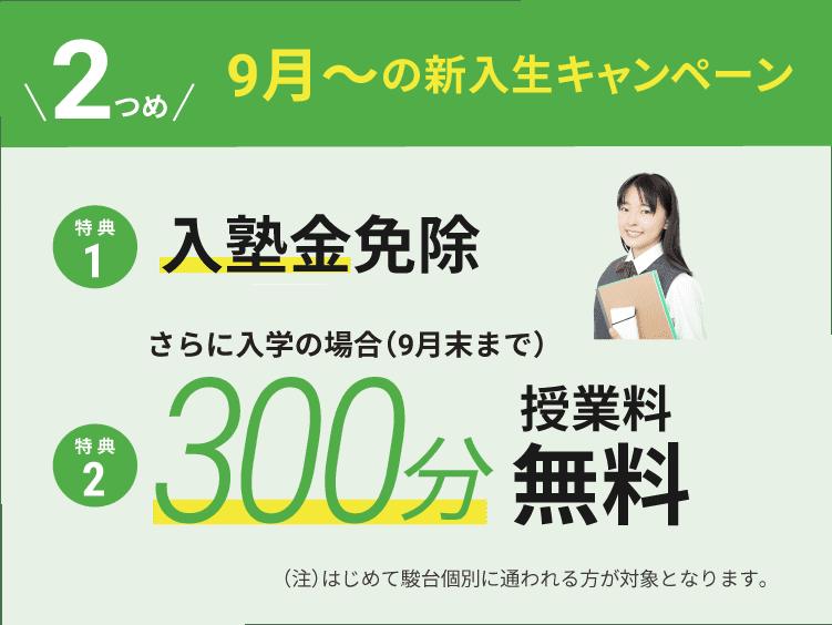 9月〜の新入生キャンペーン 入塾金無料