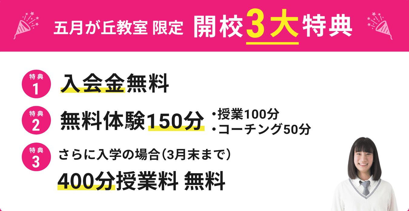 五月が丘教室 開校キャンペーン