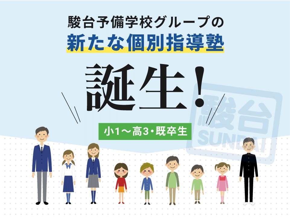 駿台予備学校グループの新たな個別指導塾 誕生!