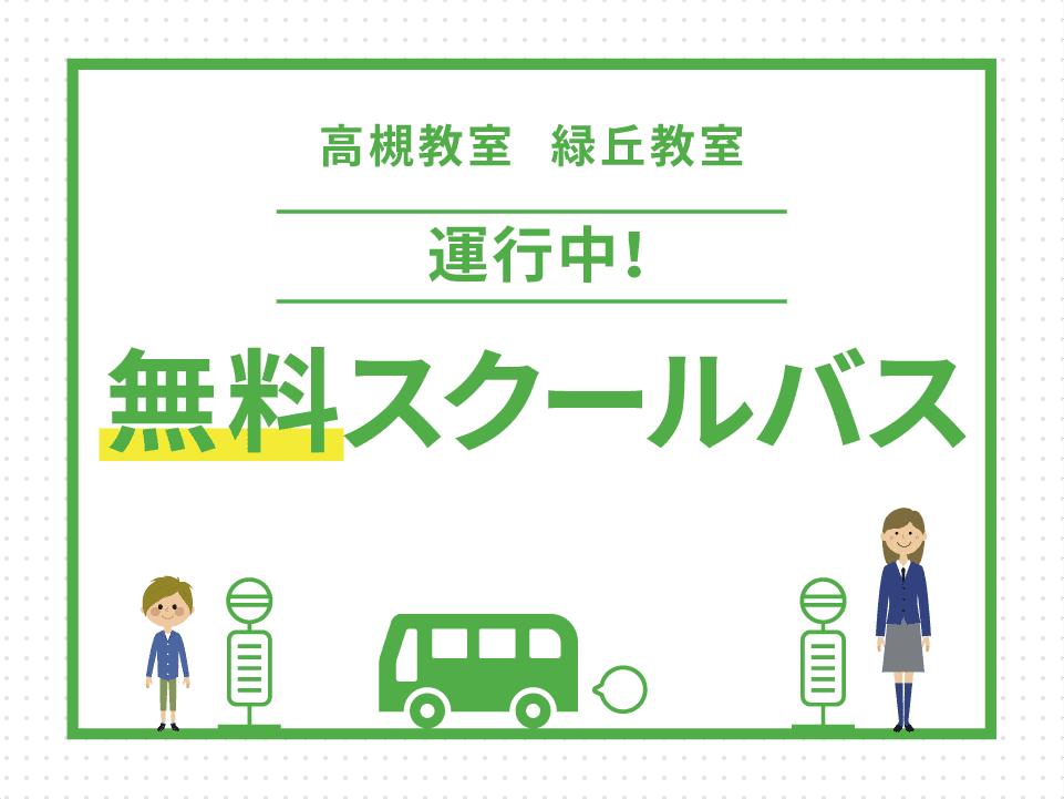 無料バス3月より運行!