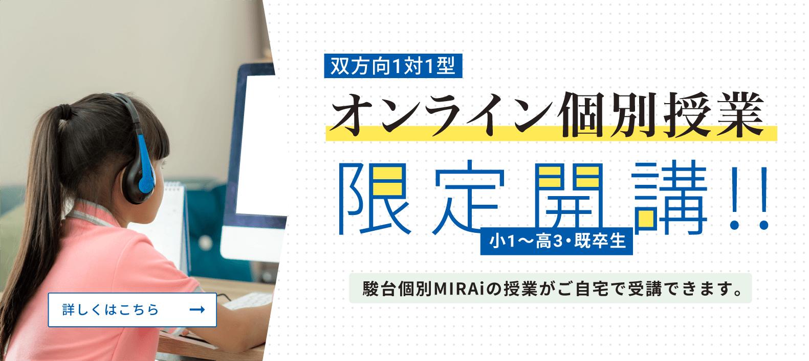 オンライン個別授業 限定開講!!