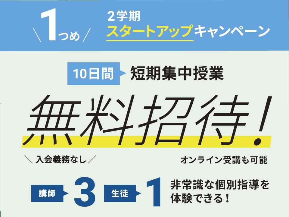 2学期スタートアップキャンペーン 10日間授業 無料招待