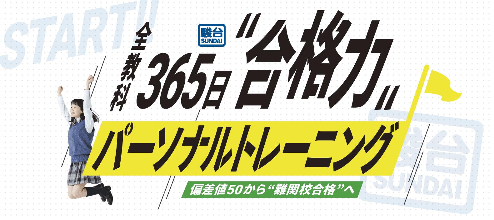 """全教科365日""""合格力""""パーソナルトレーニング"""