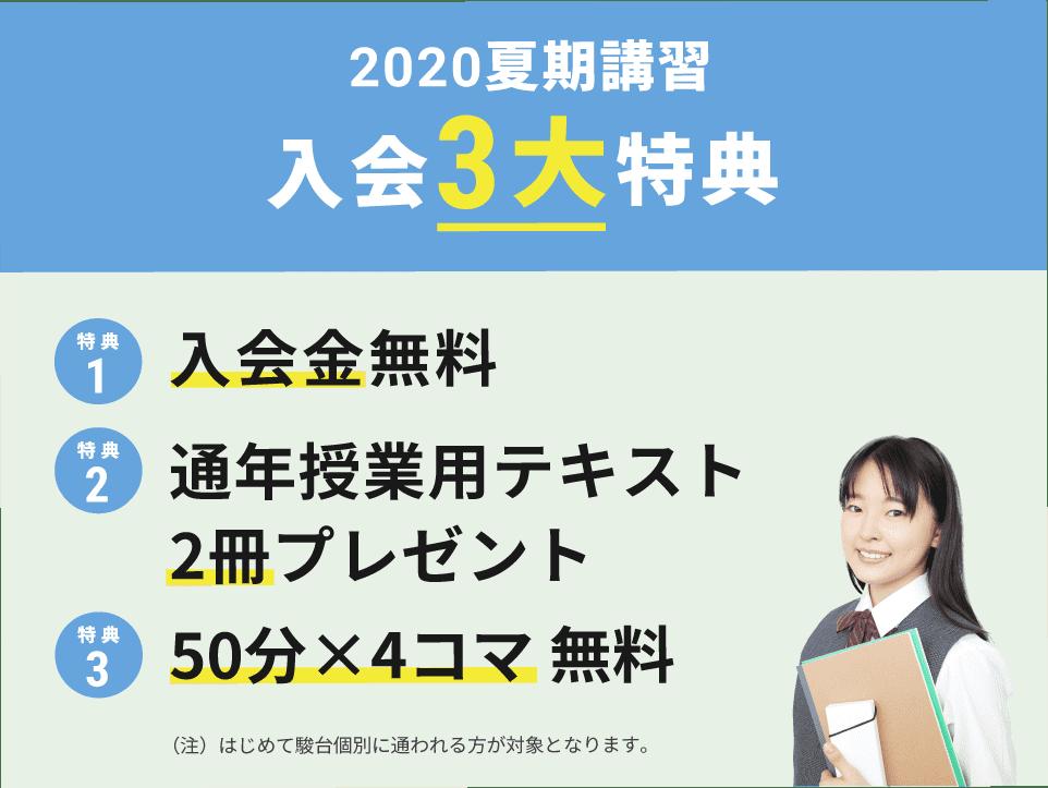 2020夏期講習 入会3大特典